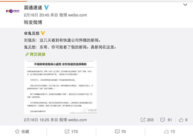 """京东招聘被爆""""职场潜规则""""? 男女员工其实都""""身处险境"""""""