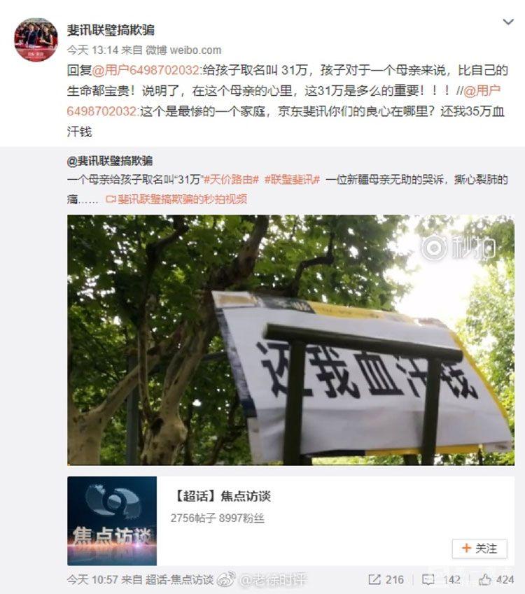 """京东自营产品被爆""""0元购""""骗局 受害者要求平台进行赔偿"""