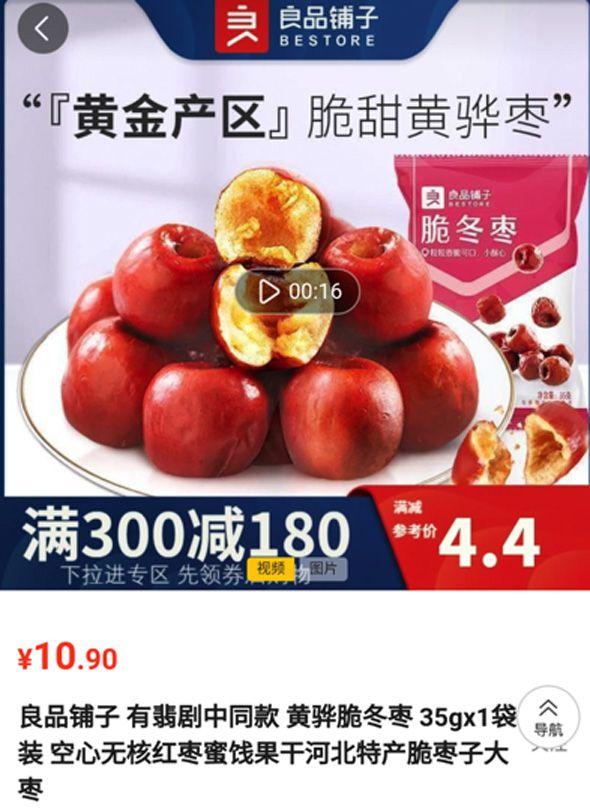 苏宁悟空榜:燕之坊单品销量差点跌出前三,良品铺子成功补位
