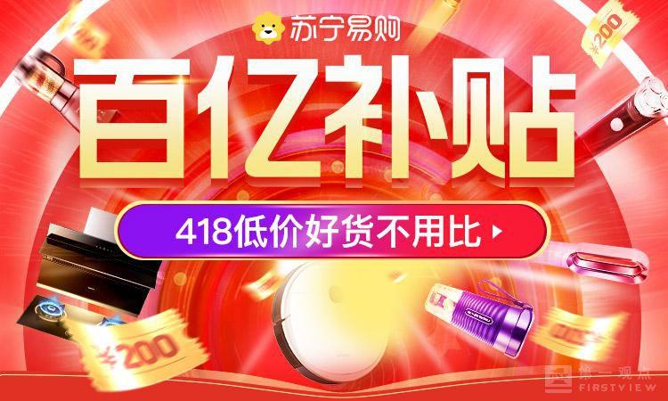 """418狂补贴,苏宁易购小家电 """"百亿补贴""""爆款清单曝光"""