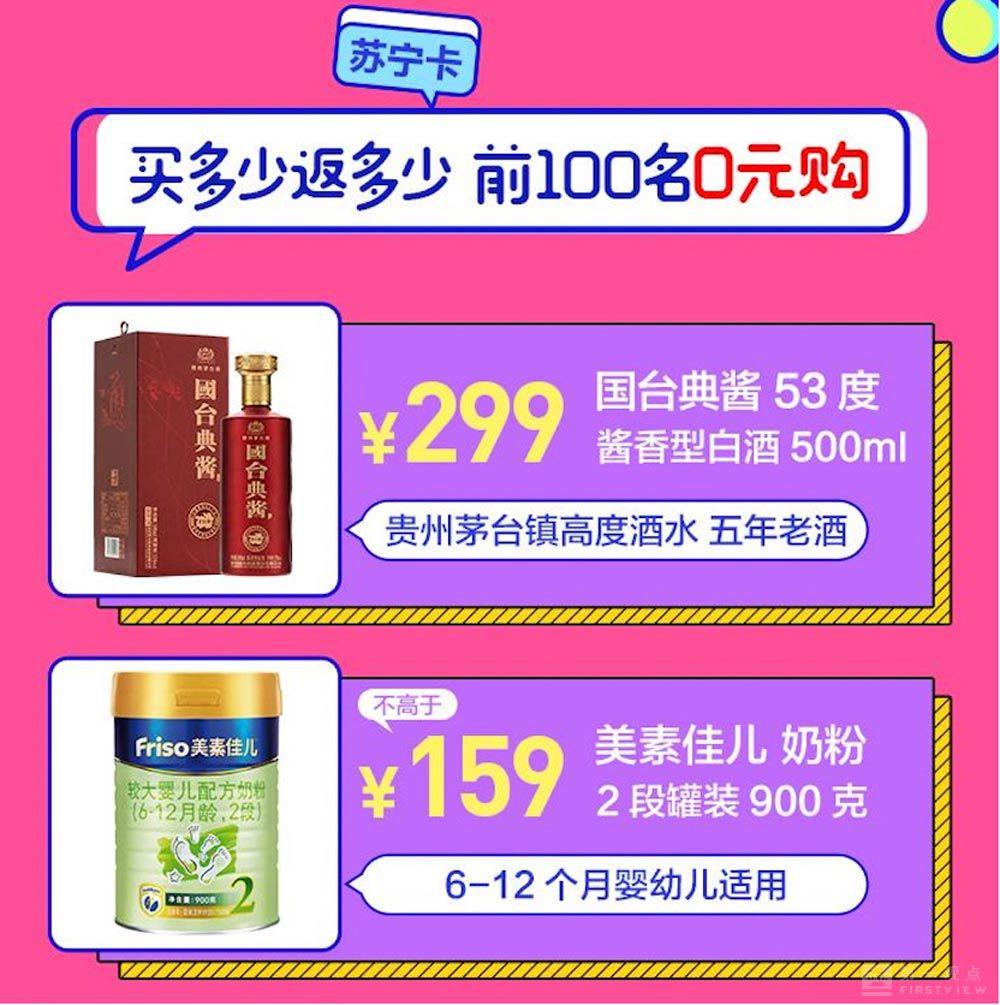 六一宝宝节苏宁超市嗨购攻略来了,0元买到美素佳儿奶粉!