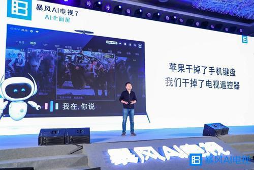 AI、低价……暴风真的能靠电视业务扭转颓势吗?