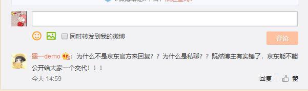 """在京东当助理竟然还要满足领导""""私人需求"""""""