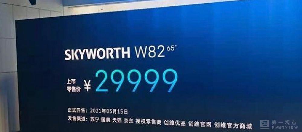 """3月31日,创维在北京召开了主题为""""登峰造极""""的创维电视2021春季新品发布会。值得一提的是,在发布会刚开始阶段,创维董事长王志国对外公布了创维OLED电视在过去一年中所取得的傲人战绩,以52.3%销量市场占有率高举第一。"""