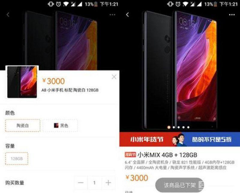 售价只有3000元的小米MIX陶瓷白手机真的存在吗?