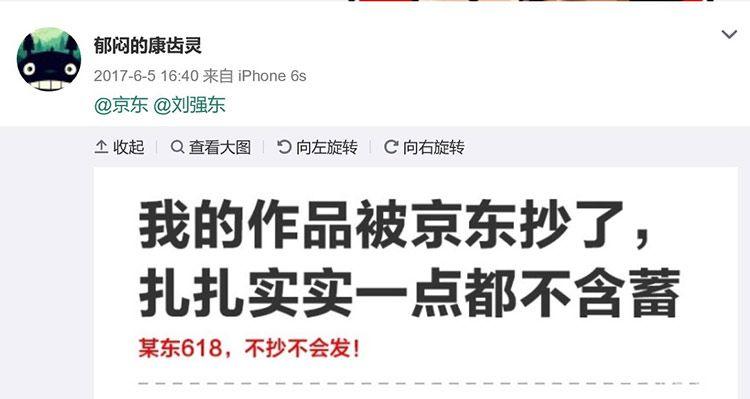 """电商年中大促 京东爱上""""抄袭""""苏宁阿里?"""
