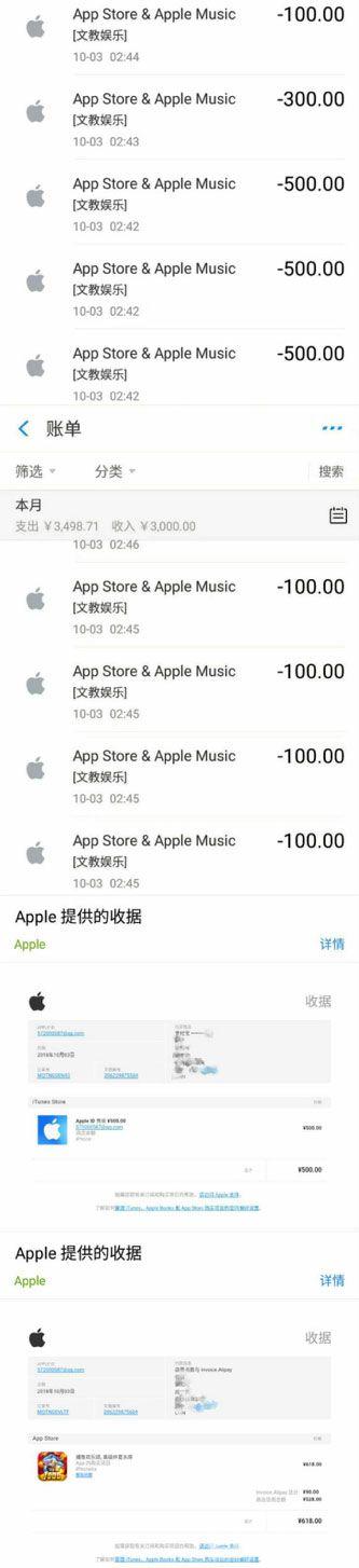 """揭露Apple ID帐号被盗刷的真相:赃款是如何""""洗白""""的?"""