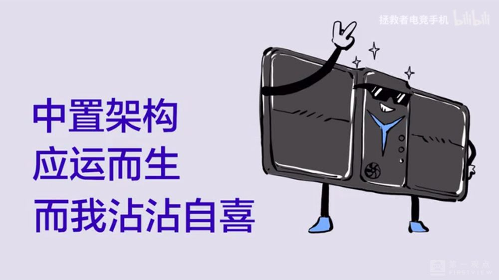 """拯救者电竞手机2 Pro白色版开售,有了它你也""""不求人"""""""