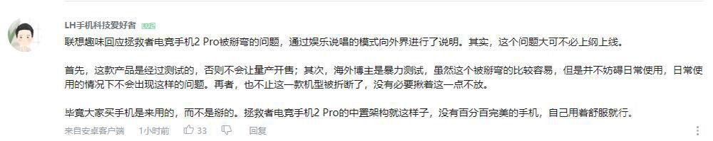 拯救者电竞手机2 Pro送来强心剂,推出2年超长保质期